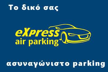 athens aerodromiou parking express airpark